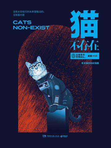 猫不存在:有关猫的科幻选集