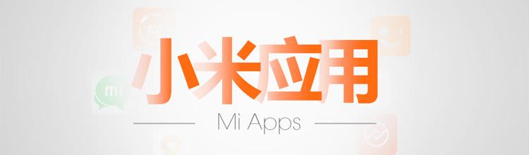 小米应用-miui应用市场专题