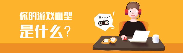 你的游戏血型是什么?