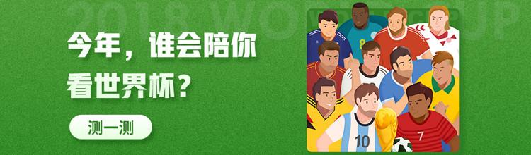 今年,谁会陪你看世界杯?-miui应用市场专题