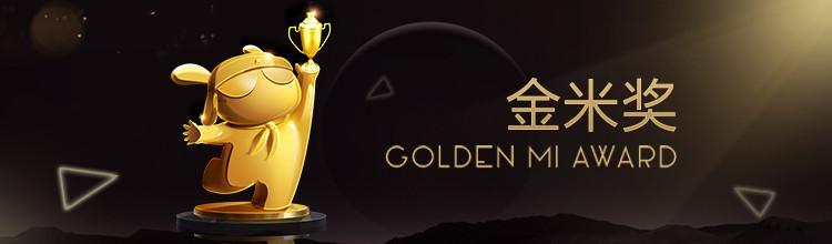 2018金米奖-miui应用市场专题