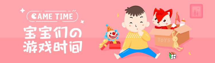 宝宝们的游戏时间-miui应用市场专题