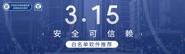 315安全可信赖,白名单软件推荐-miui应用市场专题