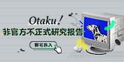 otaku非官方不正式研究报告