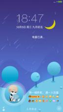 (好评返现+下雨流星雨特效)最美月空【充电特效+自定义文字头像】