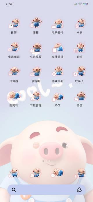 qq2.83_猪小屁之节奏摇 MIUI THEME and Tutorial | mtzfile.pw | MIUI Themes Site